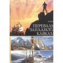 Перевалы Западного Кавказа