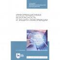 Информационная безопасность и защита информации. Учебник