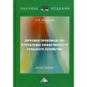 Зерновое производство и проблемы эффективности сельского хозяйства: монография. 2-е изд.