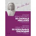50 хоральных прелюдий. Ноты. Переложение для фортепиано И. К. Черлицкого