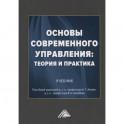 Основы современного управления: теория и практика: Учебник