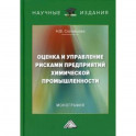 Оценка и управление рисками предприятий химической промышленности: Монография