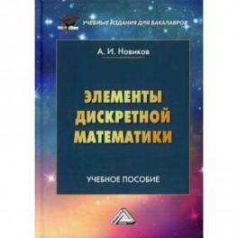 Элементы дискретной математики. Учебное пособие для бакалавров