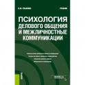 Психология дел.общения и межличн.коммуник. Учебник