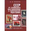 СССР. От сталинского восстановления к горбачевской перестройке