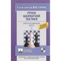 Уроки шахматной тактики-2. Интенсивный курс