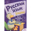 Русский язык.3 класс