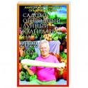 Садово-огородный календарь на 2022 год