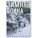 Зимняя война. Дипломатическое противостояние Советского Союза и Финляндии. 1939—1940