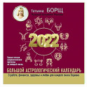 Большой астрологический календарь на 2022 год