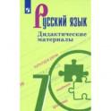 Русский язык. 7 класс. Дидактические материалы