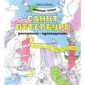 "Раскраска ""Санкт-Петербург"""