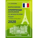 Французский язык. Всероссийская олимпиада школьников 2020