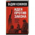Идея против закона. Коренные различия России и Запада