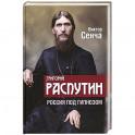 Григорий Распутин. Россия под гипнозом