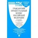 Гражданский процессуальный кодекс Российской Федерации по состоянию на 01.11.21