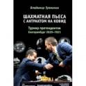 Шахматная пьеса с антрактом на ковид. Турнир претендентов. Екатеринбург 2020-2021