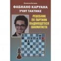 Фабиано Каруана учит тактике. Решебник по партиям выдающегося шахматиста