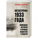 Катастрофа 1933 года. Немецкая история и приход нацистов к власти