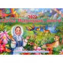 Святая Матронушка, помоги!: Православный календарь 2022 для детей и родителей