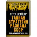 Тайная стратегия развала СССР. Роль администрации США