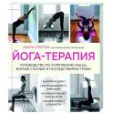 Йога-терапия. Руководство по укреплению мышц, борьбе с болью и последствиями травм