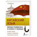 Китайский язык. Полная грамматика в схемах и таблицах