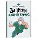 Записки районного хирурга
