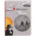 100 песен Ирины Тумановой