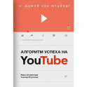 Алгоритм успеха на Youtube. Думай как ютубер!