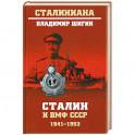 Сталин и ВМФ СССР. 1941—1953