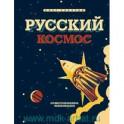 Русский Космос. Иллюстрированная энциклопедия