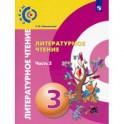 Литературное чтение. 3 класс. Учебник. В 2-х частях