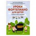 Уроки фортепиано для детей: 7 шагов от ноты к мел