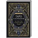 Таро и астрология. Как читать Таро, используя мудрость Зодиака