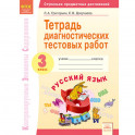 Тетрадь диагностических тестовых работ. Русский язык. 3 класс. ФГОС