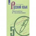 Русский язык. 5 класс. Диктанты и изложения