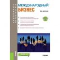 Международный бизнес (бакалавриат и магистратура). Учебник
