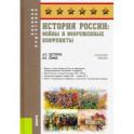 История России: войны и вооруженные конфликты. (Военная подготовка). Справочное издание