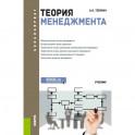 Теория менеджмента для бакалавров Учебник. ФГОС