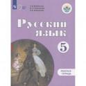 Русский язык. 5 класс. Рабочая тетрадь для обучающихся с интеллектуальными
