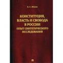 Конституция,власть в России.Опыт синтетического исследования