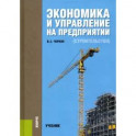 Экономика и управление на предприятии (строительство). Учебник
