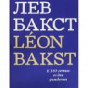 Лев Бакст/Leon Bakst. К 150-летию со дня рождения