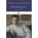 Стихотворения и поэмы. 1912-1931