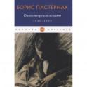 Стихотворения и поэмы. 1925-1959. Пастернак Б.