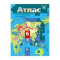 Начальный курс географии 6 класс  [Атлас] ФГОС