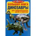 Большая книга. Динозавры. Для любознательных детей и взрослых