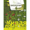 Биология 6 класс [Учебник]