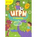 Книжка Игры и задания для мальчишек